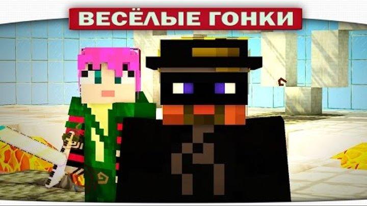ч.62 Весёлые гонки (Lucky Block) - Зелёная стрела против Зорро lol