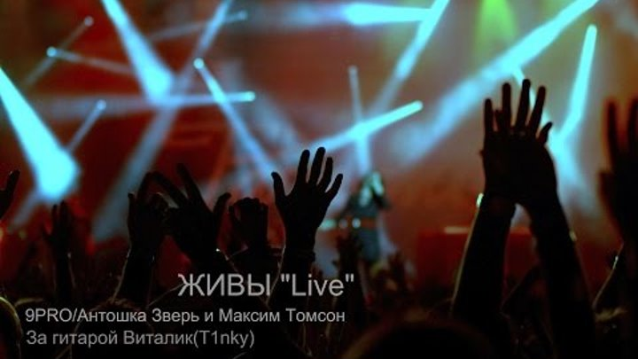 9PRO/Антошка Зверь и Максим Томсон при участии T1nky - Живы (Под Гитару)