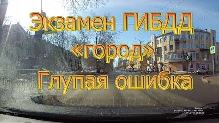 """Экзамен ГИБДД """"город"""". Глупая ошибка"""