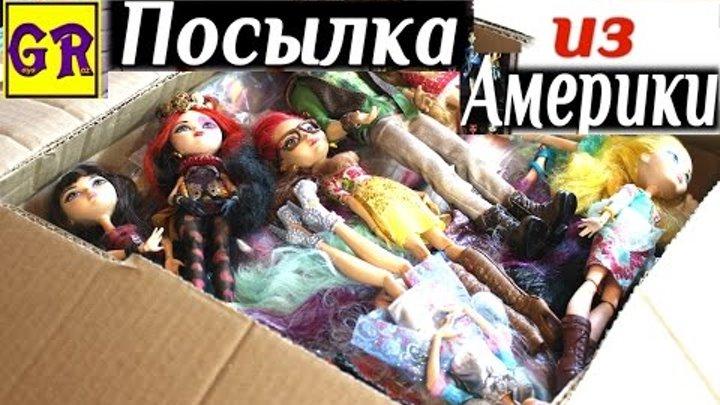 Распаковка ПОСЫЛКИ С КУКЛАМИ Монстер Хай и Эвер Афтер Хай из Америки Monster high