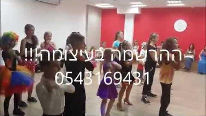 """אקדמיה לריקוד """"סאלי דאנס"""" עפולה! 0543169431"""
