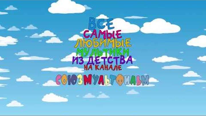 """Поучительный мультфильм для детей младшего возраста """"Волк и теленок"""""""
