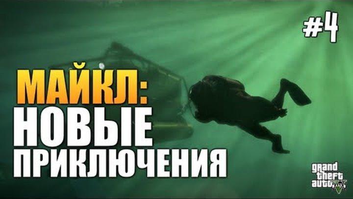 GTA V - Новые Приключения Майкла #4