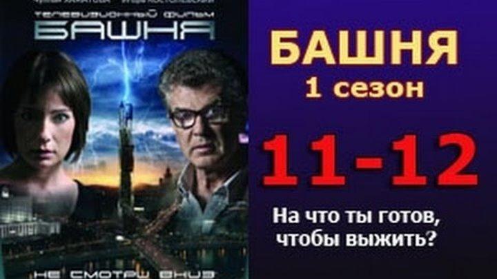 Башня 1 сезон 11 - 12 серия 2016 русские триллеры 2016 russian thriller films 2016