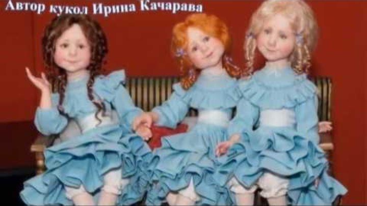 """Ирина Качарава - куколки - """"милашки"""""""