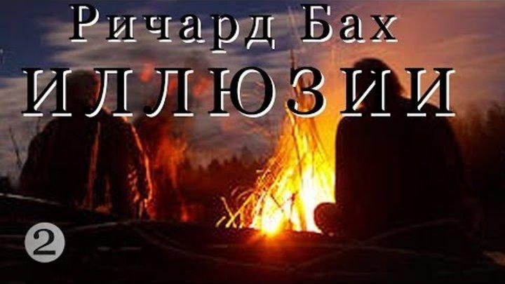 """Ричард Бах """"Иллюзии"""" ч_2"""