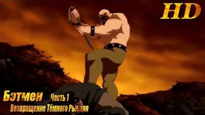 Бэтмен 2012 Возвращение Темного Рыцаря - Русский ролик HD