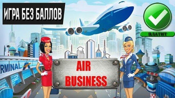 AIR BUSINESS 2 СЕЗОН ЭКОНОМИЧЕСКОЙ ИГРЫ/ПРОЕКТ С ВЫВОДОМ ДЕНЕГ/БЕЗ БАЛЛОВ/ПЛАТИТ!!!