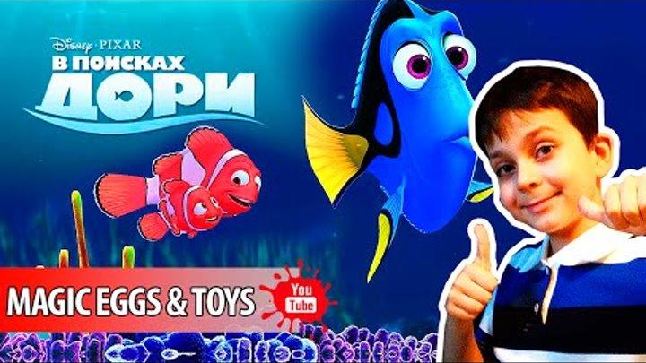 В ПОИСКАХ ДОРИ Новая игра для детей по мультику В поисках Дори Finding Dory׃ Just Keep Swimming
