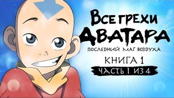 """Все грехи и ляпы 1 сезона """"Аватар: Легенда об Аанге"""" (часть 1 из 4)"""