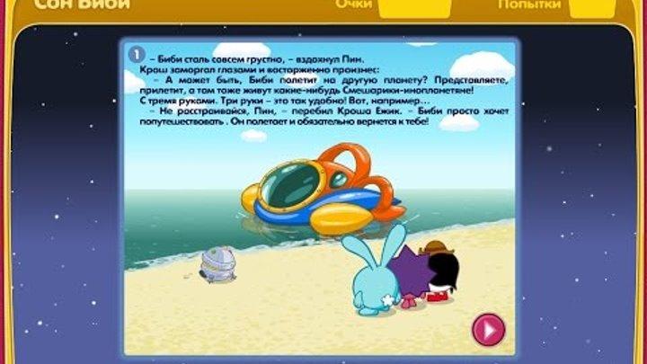 Прохождение игры Смешарики Калейдоскоп игр 2