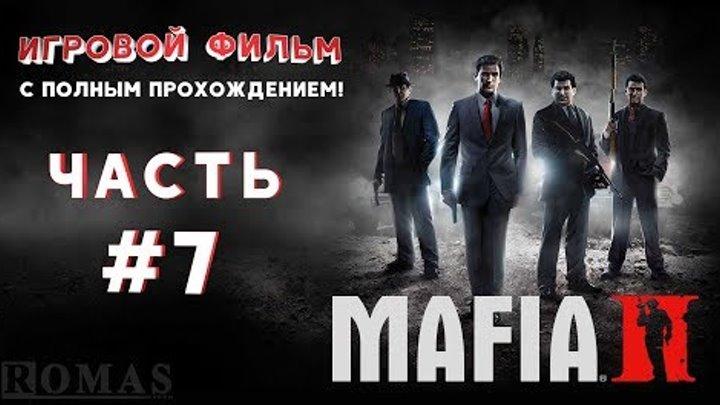 Мафия 2 / Mafia II   #7 - Явление дракона    Игровой фильм с полным прохождением