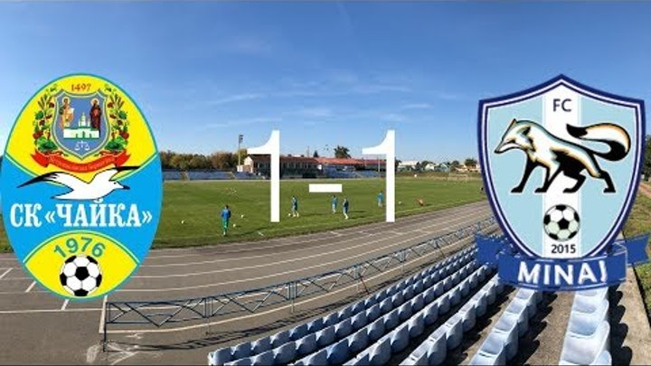 СК Чайка - ФК Минай; 12-й тур 2 ліги ПФЛ; 06.10.2018; Повний матч