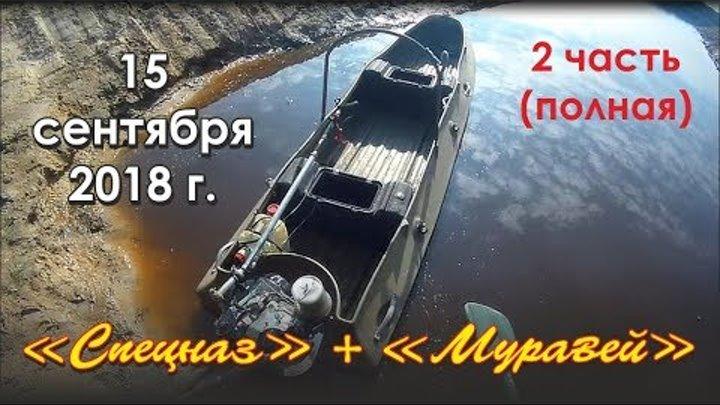 Лодки Мефодий. 15 сентября 2018. Лодка Спецназ + Муравей 7 л.с. Часть - 2
