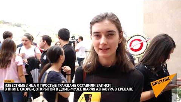 Шарль не умер, Шарль жив! Армяне почтили память Азнавура в доме-музее маэстро в Ереване