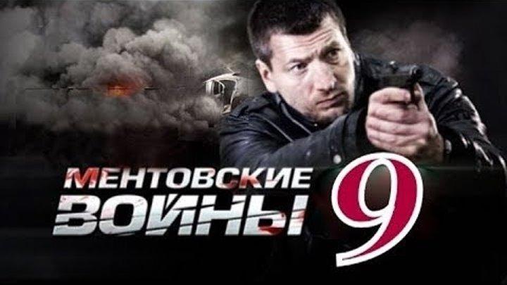 ✅ Ментовские войны: 9 сезон 5 серия - (HD качество)