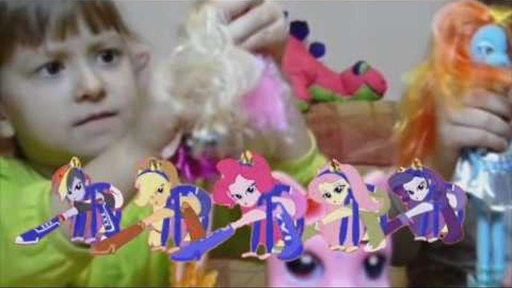 Девочки Эквестрии: куклы Эквестрия герлз. РАСПАКОВКА с Катей и Таней девушки пони.