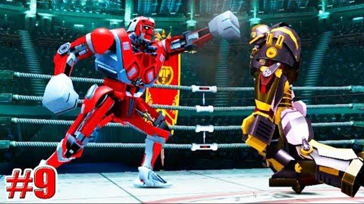 VIP СОСТЯЗАНИЯ!!! Real Steel World Robot Boxing (ЖИВАЯ СТАЛЬ) (9 серия)