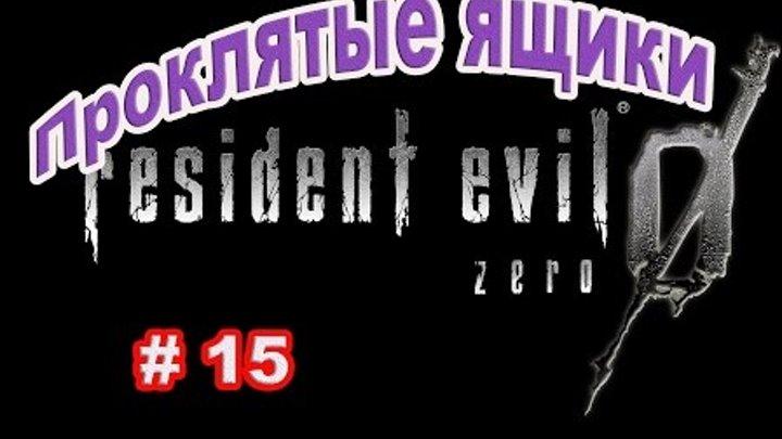 Resident Evil 0 HD REMASTER. Прохождение #15. Проклятые ящики.