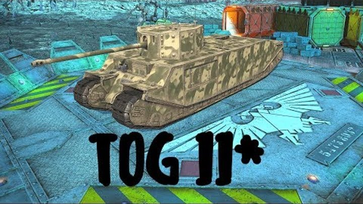 TOG II* (прем танк 6 уровня). World of Tanks Blitz. Летсплей