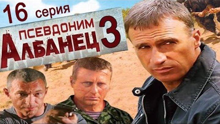Псевдоним Албанец 3 сезон 16 серия