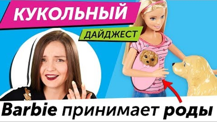 Кукольный Дайджест #35: СОБАКА БАРБИ РОЖАЕТ! / Новинки Barbie, Monster High, Ever After High, Disney