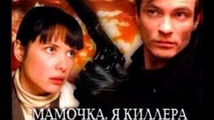Мамочка,я киллера люблю 9,10,11,12 серия Боевик,Детектив,Криминал