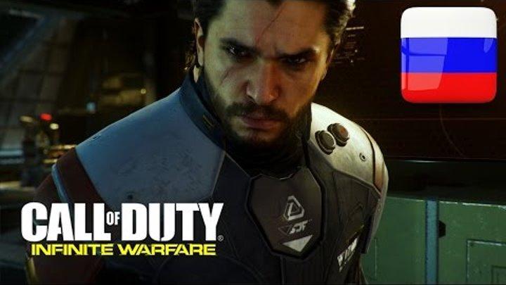 Call of Duty: Infinite Warfare - Русский трейлер кампании