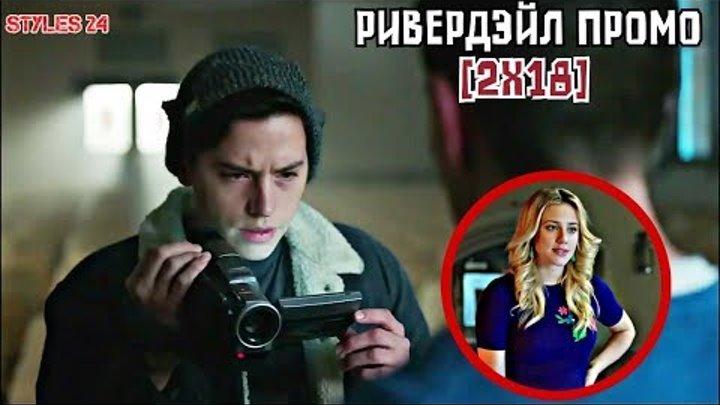РИВЕРДЭЙЛ ПРОМО 2 СЕЗОН 18 СЕРИЯ [На русском]