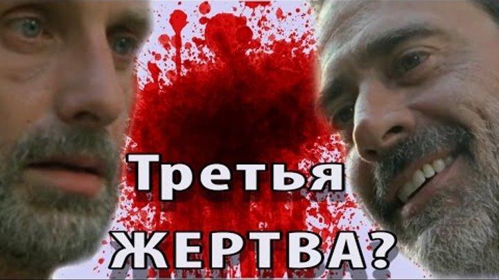 Ходячие мертвецы 7 сезон 4 серия: что будет (кратко)? Кого убьет Ниган третьим?