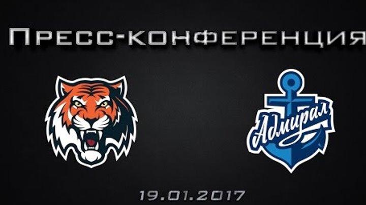 19.01.2017 / Amur - Admiral / Press Conference