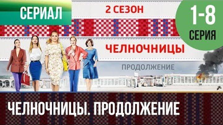 ▶️ Челночницы все серии (часть первая) 1, 2, 3, 4, 5, 6, 7, 8 серия - Мелодрама | Сериалы