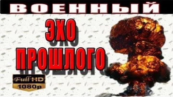 ЭХО ПРОШЛОГО 2017. Новые русские военные фильмы 2017 #HD 1080