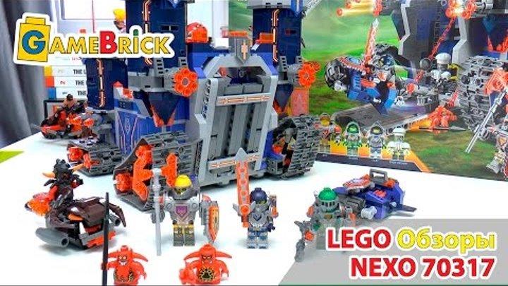 LEGO NEXO KNIGHTS НЕКСО НАЙТС РЫЦАРИ 70317 Фортрекс ОБЗОР + Розыгрыш минифигурок.[музей GameBrick]