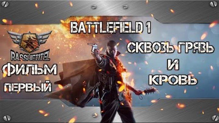 Battlefield 1 Фильм Первый (Сквозь грязь и кровь)