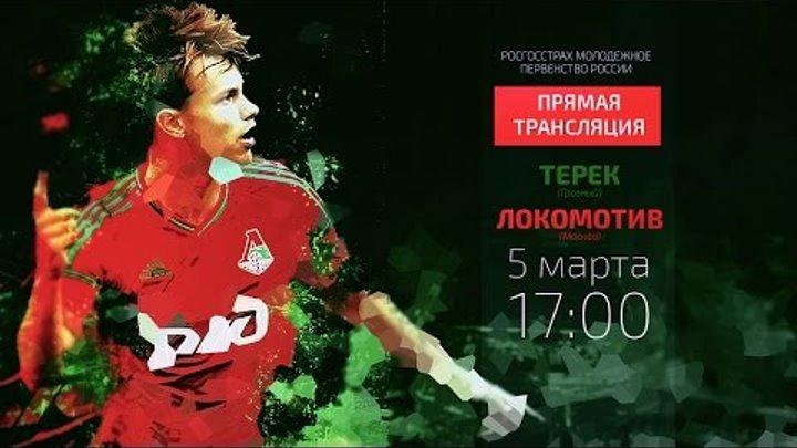 «Терек» (мол) – «Локомотив» (мол). Прямая трансляция