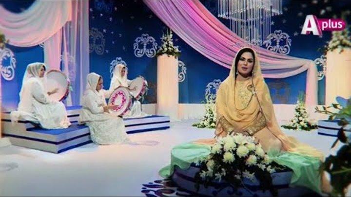 Shah e Madina Naat By Veena Malik   A Plus Entertainment