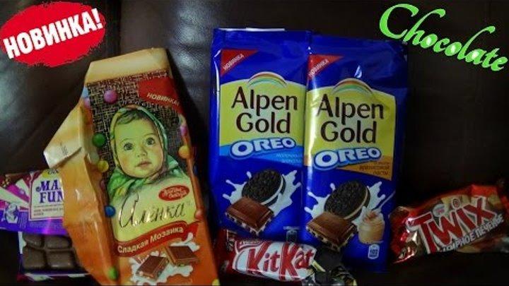 zorinas tv . Новинки ! разные шоколадки - милка Орео , макс фан , твикс и другие
