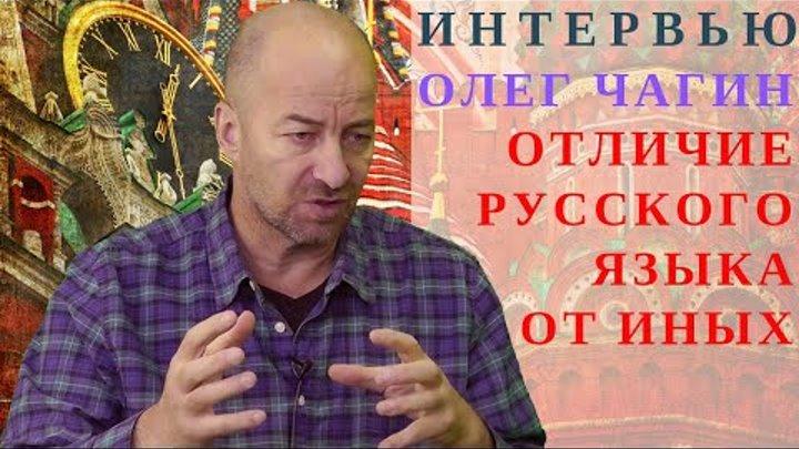 ИНТЕРВЬЮ С ОЛЕГОМ ЧАГИНЫМ - ЧЕМ ОТЛИЧАЕТСЯ РУССКИЙ ЯЗЫК ОНЛАЙН