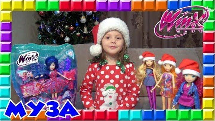 ✿ Клуб ВИНКС Фея МУЗА Серия кукол Баттерфликс 7 сезон Winx Club Fairy MUSA Butterflix