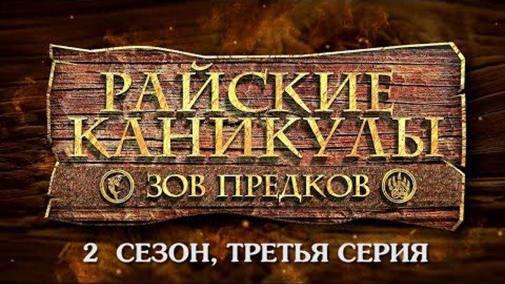 Райские каникулы (2 сезон, 3 серия) - Деревенский барбершоп и женщина-дровосек