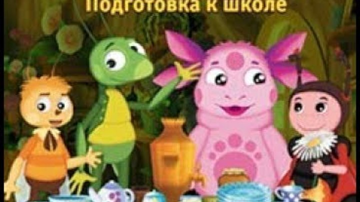 Лунтик. Все серии подряд. Подготовка к школе.//educational cartoons,learning games