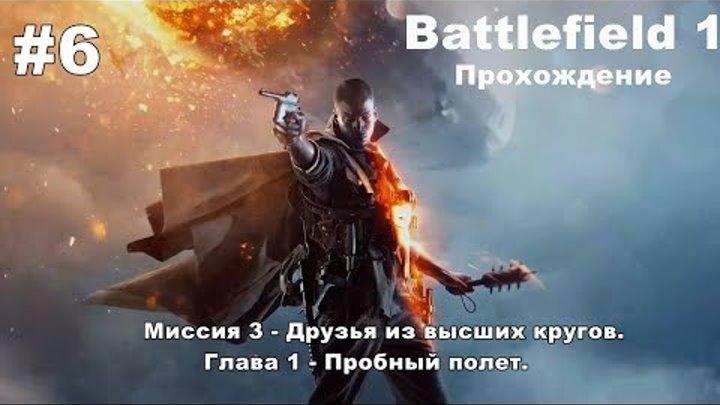 Battlefield 1: Миссия 3 - Друзья из высших кругов. Глава 1 - Пробный полет. #6