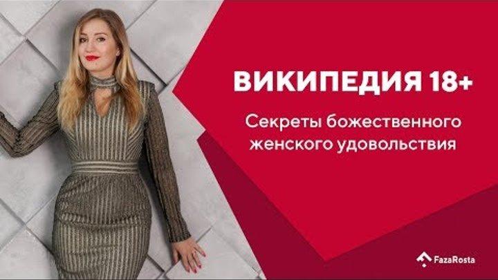 ВИКИПЕДИЯ 18+_240718