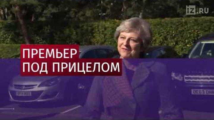 Британская разведка предотвратила покушение на Терезу Мэй