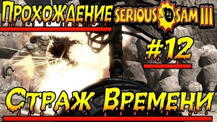 Serious Sam 3: BFE #12 Страж Времени 1 часть 1080p 60 Fps