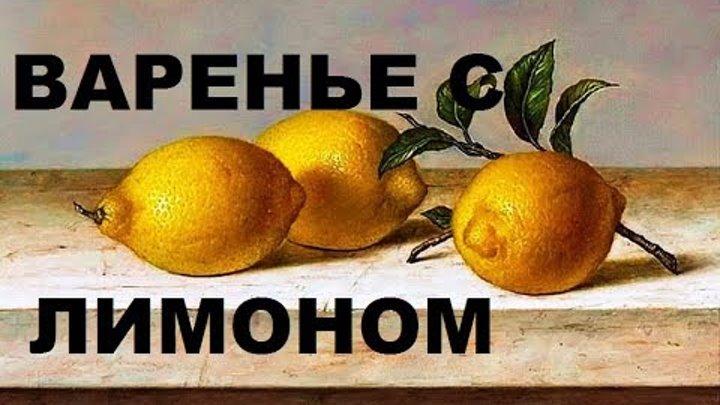 Варенье Из Черешни С Лимоном . Рецепты Домашнй Консервации