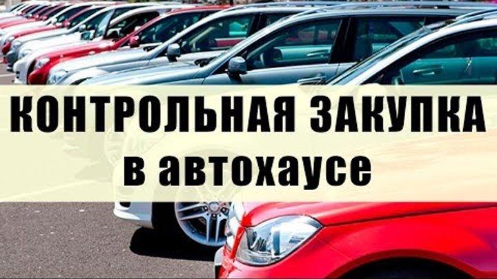 КОНТРОЛЬНАЯ ЗАКУПКА В АВТОХАУСЕ| Проверяем Ауди, Субару, Пежо. Реально ли купить авто в автохаусе?