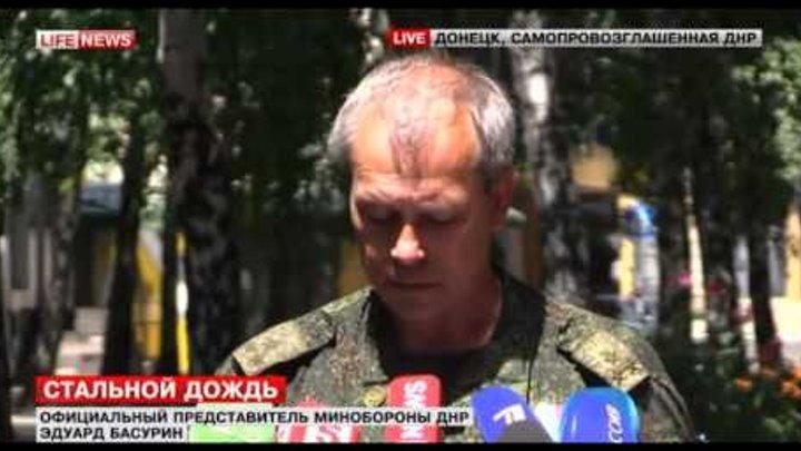 Оперативная сводка МО ДНР от Э Басурина 3 июля 2015 года