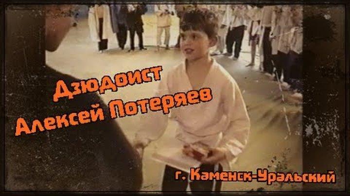 КМС по дзюдо - Алексей Потеряев
